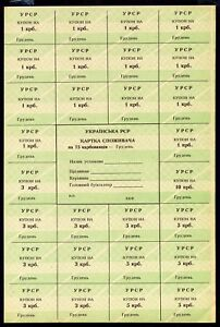 UKRAINE RUBLE CONTROL CUPON KYIV 20 KARBOVANTSIV MAY 1991 aUnc
