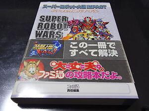 Super-robot-taisen-impact-perfect-bible-japan