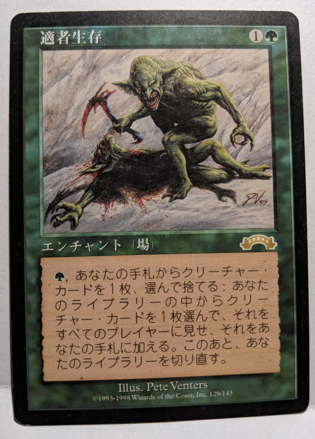 1X Japanese Survival of the Fittest NM - Exodus MTG Reserved List x1