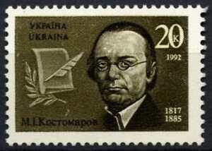 Ukraine-1992-SG-45-Mykola-Kosomarov-MNH-D72862