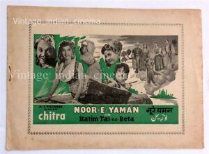 Noor-E-Yaman-1956-Samar-Roy-Chita-Krishan-PressBook-Vintage-Bollywood-Booklet