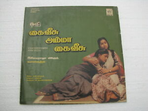 Khai-Veeshamma-Khai-Veesu-ILAIYARAAJA-Tamil-Film-LP-Record-Bollywood-India-1220