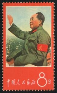 China Stamps 1967 W1-1   Long Live Invincible Mao Chairman Thought MNH