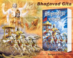 Srimad Bhagavad Gita Bangla Book