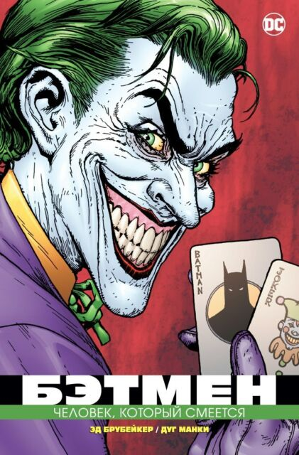 Batman The Man Who Laughs Russian Dc Comics Ed Brubaker Joker Comic Book Russia