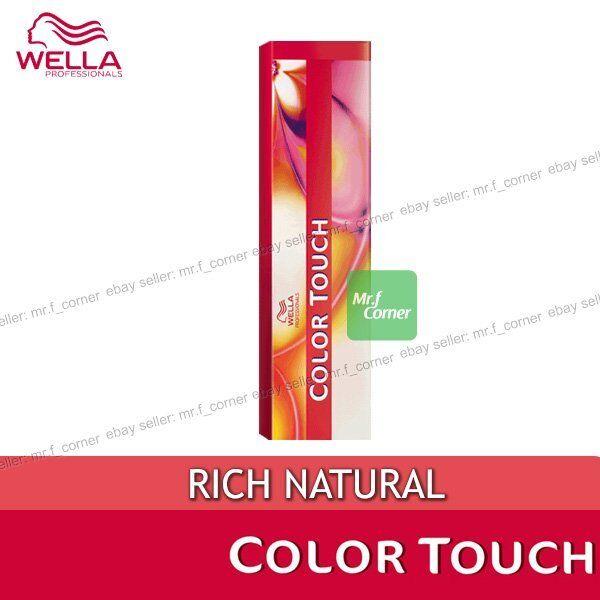 Wella Color Touch Semi Permanent Hair Dye RICH NATURAL 60ml