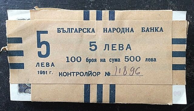 FULL PACK of 100 CONSECUTIVE 5 LEVA PICK or SCWPM # 82 BULGARIA NOTES of 1951