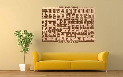 Islamic vinyl Sticker Decal Muslim Wall Art Calligraphy IslamAYAT AKURSI 9