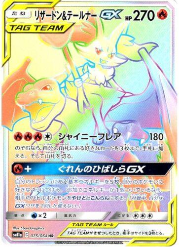 Charizard /& Braixen GX HR 075//064 SM11a Pokemon Japanese HOLO NM US Seller