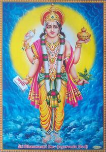 dhanvantari slokam in tamil download