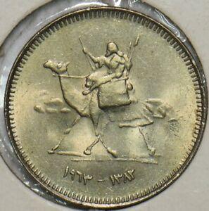 African Islamic 1963 AH 1382 2 Ghirsh Camel animal 196495 combine