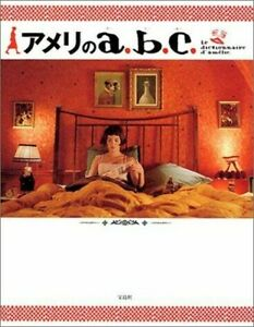 Le-dictionnaire-d-039-Amelie-JAPAN-PHOTO-amp-MOVIE-GUIDE-BOOK-2002-Amelie-Japanese
