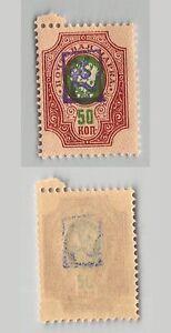 Armenia, 1919, SC 14, mint. c9246