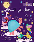 Collins Big Cat Arabic Readers: Party in the Clouds: Level 11 by Beverley Birch (Paperback, 2016)
