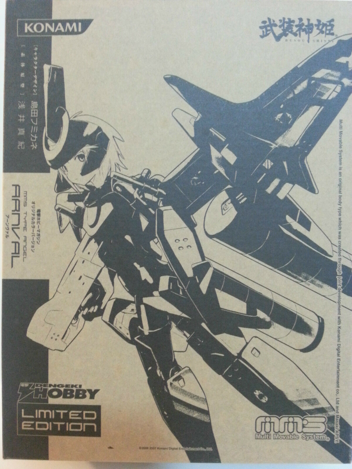 Konami Busou Shinki MMS Multi Movable Type Angel Arnval Dengeki Hobby Ltd Ver