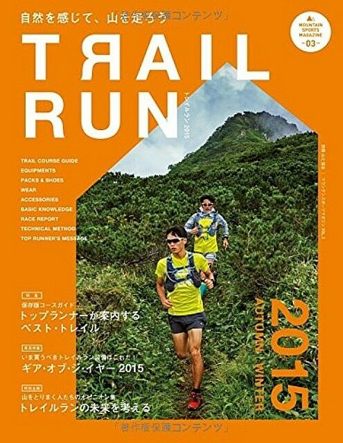 Mountain Sports Magazine TRAIL RUN 2015 AUTUMN WINTER