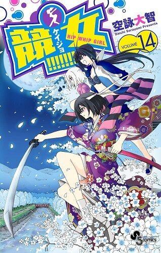 vol.14 HiP WHiP GiRL◇Japanese Edision Manga◇Keijo!!!!!!! Shonen Sunday Comics