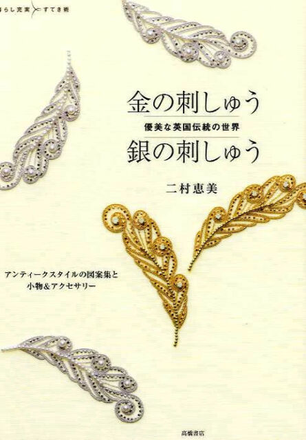 Embroidery Gold Works and Silver Works - Japanese Craft Book