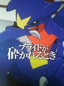 Pokemon-Doujinshi-Garchomp-principal-B5-de-20-paginas-kemono-Furry-orgullo-GA-ikagerira