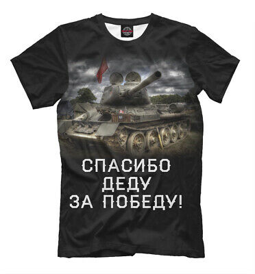 Броня Т-34 New t-shirt 9th May WW2 Russia Thanks for Victory 300380