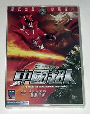 """Danny Lee """"The Super Inframan"""" Wang Hsieh RARE HK IVL 1975 Shaw Brothers DVD"""