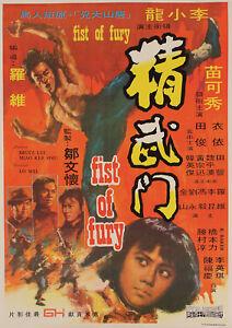 Bruce Lee cult movie poster print 3 Jing wu men Fist Of Fury 1972
