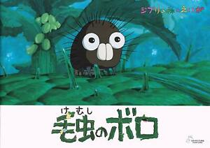 Boro-the-Caterpillar-Kemushi-no-Boro-Studio-Ghibli-memorial-art-book
