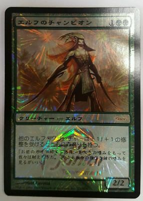 Magic the Gathering Japanese DCI Foil Elvish Champion Promo