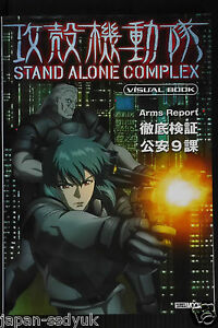 JAPAN-Ghost-in-the-Shell-Stand-Alone-Complex-Visual-Book