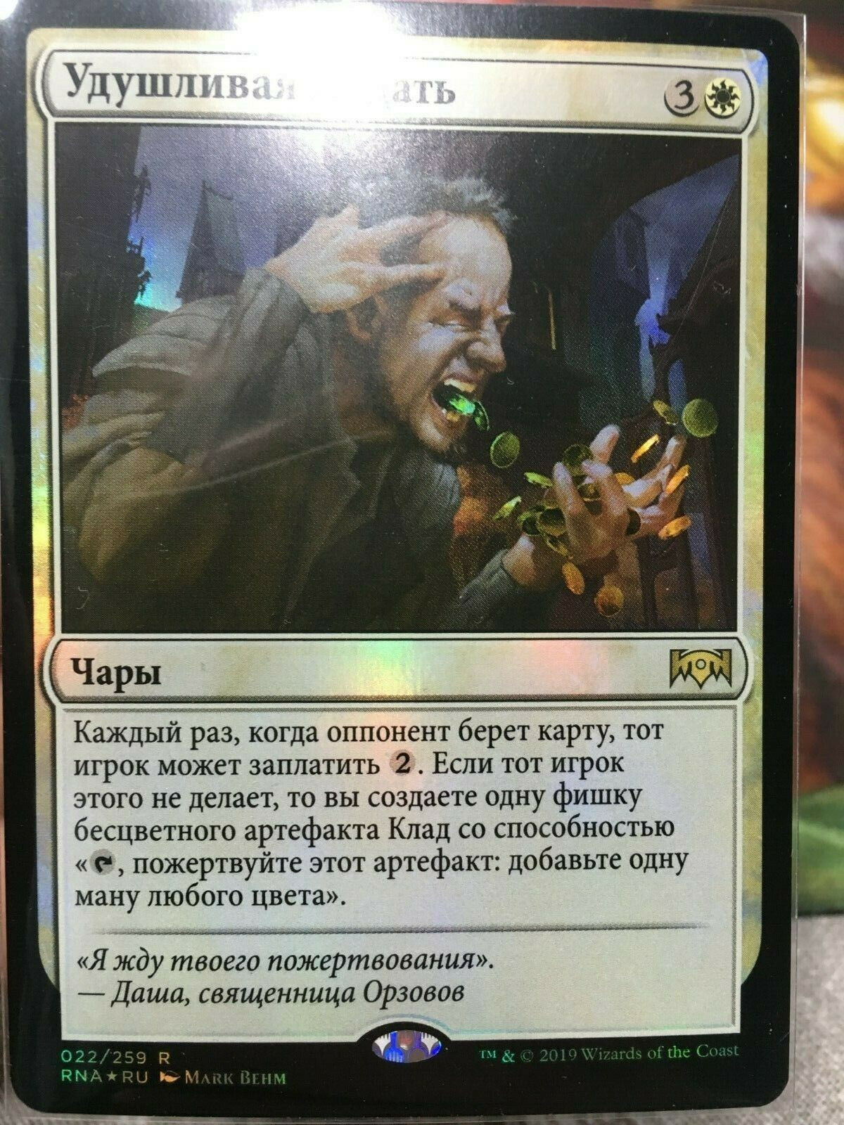 1x FOIL RUSSIAN Smothering Tithe (NM) Top white EDH staple MTG RNA