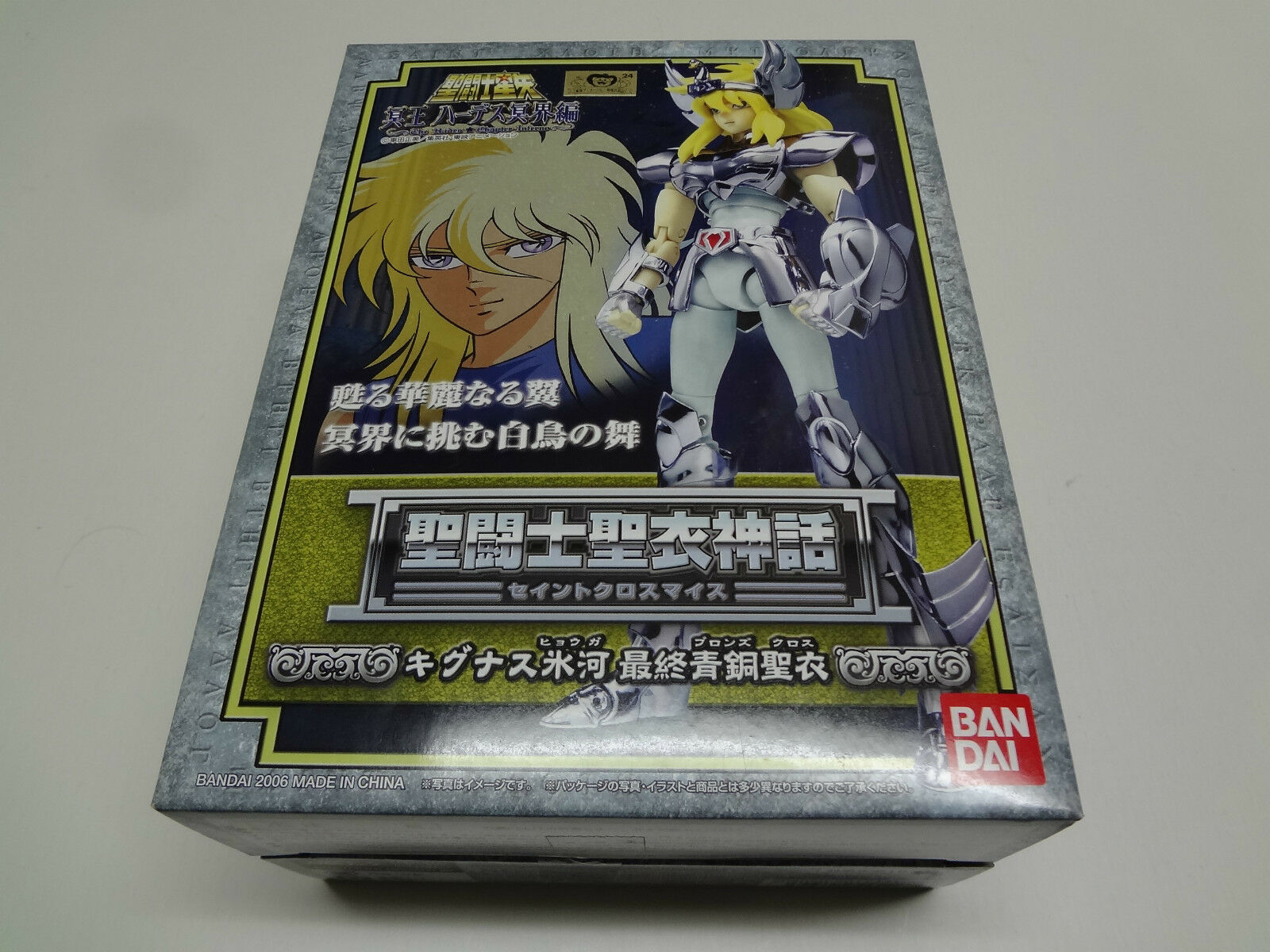 USED Cloth Myth Cygnus Hyouga v3 Bandai JAPAN