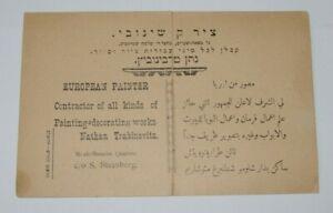 Jewish-Judaica-Jerusalem-meah-shearim-business-card-steinberg