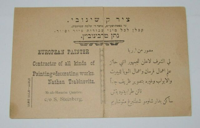 Jewish Judaica Jerusalem meah shearim business card steinberg