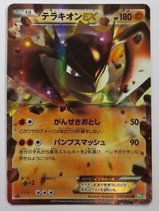 Terrakion Ex 032050 Bw5 Dragon Blast Ultra Rare Japanese