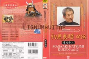 Details about Bujinkan ~ Ninjutsu ~ Ninpo ~ kan Densho Series: Masaaki  Hatsumi Kuden Vol  12