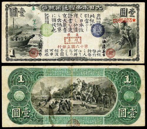 CRSIP UNC 1873 JAPAN ONE YEHEN BANKNOTE COPY READ DESCRIPTION!