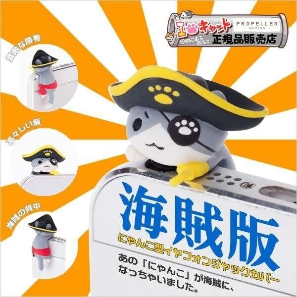 NICO Nyanko type Cat Earphone Jack Anti Dust Plug For All Smart Phones 3.5mm