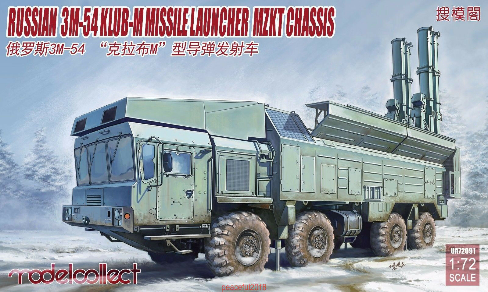 Model Collect 1 72 UA72091 Russian 3M-54 Klub-M MissIle Launcher MZKT Chassis