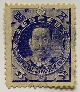 1896 JAPAN 5sn STAMP #90 PRINCE ARISUGAWA TARUHITO