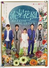 Meteor Garden Taiwan Cd 2 Photocard 2018 Ƶæ˜ŸèŠ±åœ' F4 Soundtrack Ost For Sale Online Ebay