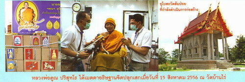 Phra Khunpaen Maha Sanae 9 Gold Takrut LP KOON Thai Amulet Attract Love charm S2