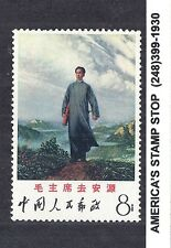 1968 PRC China SC 998, Mao Goes to Anyuan - MNH Genuine Original*