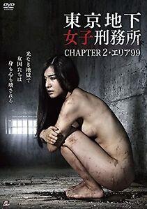 Japanese-Movie-Tokyo-Underground-Women-039-s-Prison-CHAPTER2-area-99-DVD-Region2-F-S