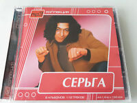 Russische MP3 CD СЕРЬГА