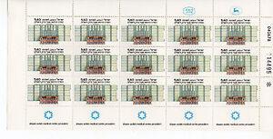 Israel-1978-SHAARE-ZEDEK-MEDICAL-CENTER-sheet-of-15-units-New-MNH