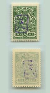 Armenia-1919-SC-4-mint-rt5860