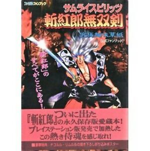 Samurai-Shodown-III-Kyukyoku-Shumi-Soushi-Official-Fan-Art-Book-NEOGEO