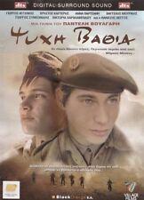 PSYHI VATHIA  PANTELIS VOULGARIS Giorgos Symeonidis  ENGLISH SUBTITLES GREEK DVD