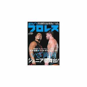Weekly-Pro-Wrestling-619-039-19-Magazine-w5-Shingo-Takagi-Will-Ospreay-Book