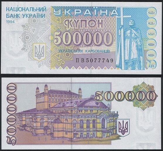 UKRAINE 500000 Karbovantsi P99 1994 Million STATUE CROSS UNC CURRENCY MONEY NOTE